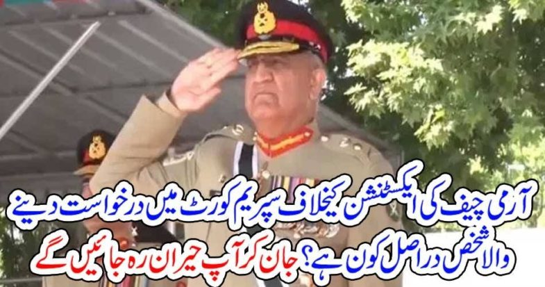 who, iniated, the, petition, aginst, Army Chief, extention, truth, revealed
