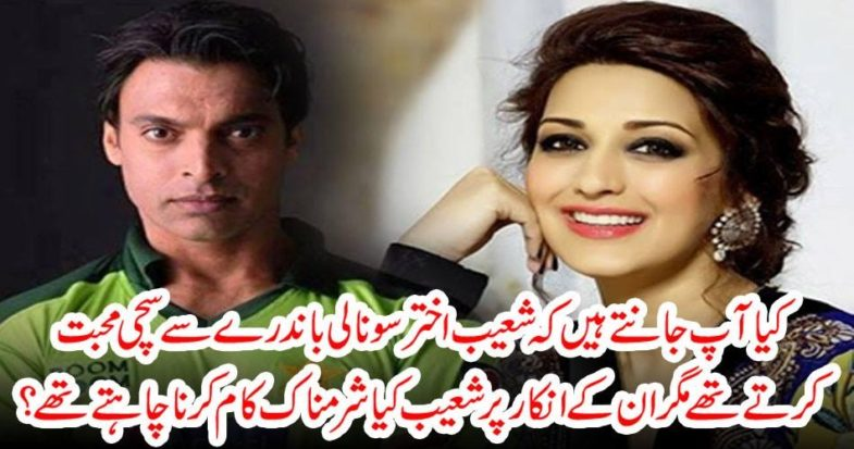 Shoaib Akhtar, and, Sonali Bendra, love, affair, when, started, and, when, ended