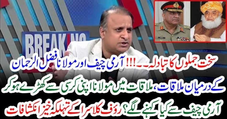 Army chief, and, molana Fazal ur Rahman, harsh, words,exchanged, on, issue, rauf klasra, revealed, the, inner, truth