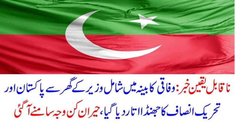 PTI, flag, put, out, from, Senior, PTI, Leader's, house, amazing, fact