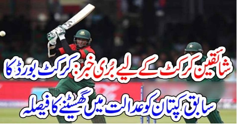 Bad News, for, Cricket, fans, PCB, decided, to, sue, in,court, ex-Pakistan, captain
