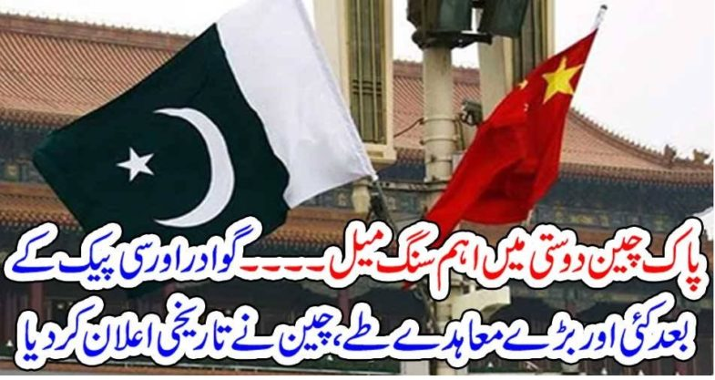 Pak-China,  friendship, important, mile stone, achieved, Gawadar, and, Islamabad, on, important, projects, announcement,