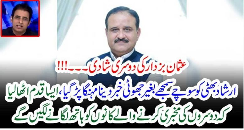 Usman Buzdar's, second, marriage, fake, news, by, Irshad bhatti, convicted, by, court