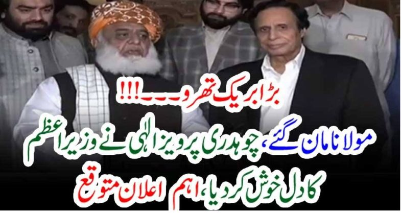 Biggest, break, through, in, Dharna, Molana Fazal ur Rahman, got, captured,by, ch pervez ilahi, and, ch shujaat hussain