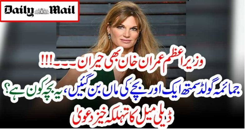 Imran Khan, amazed, jemima khan, become, mother, again