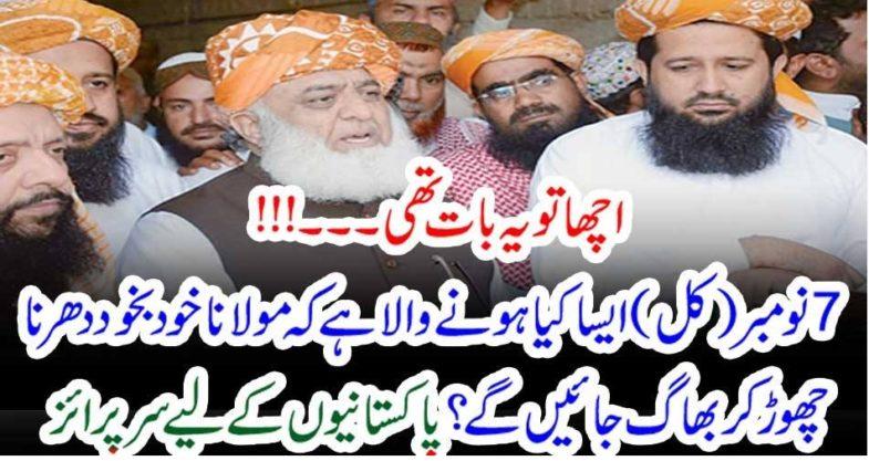 oh, i, see, Molana Fazal ur Rahman, will, left, dharna, and, gone, Good news, for,Pakistan