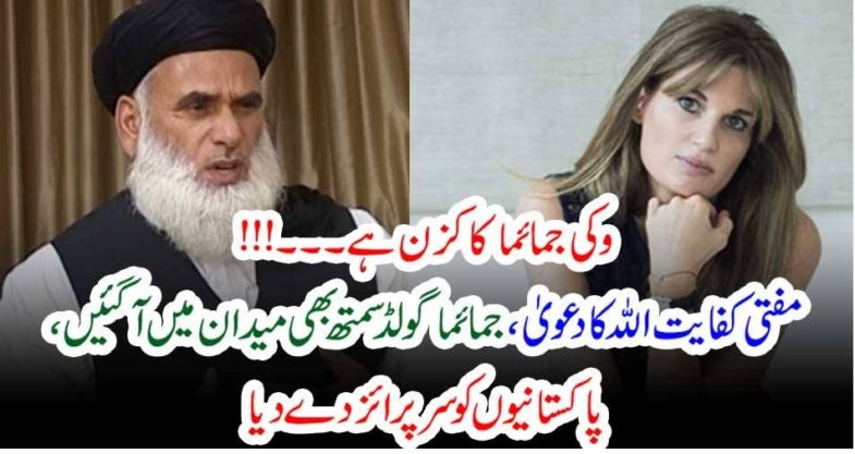 Vicky, is, Jemima Khan's, cousin, says, mufti kifayat ullah, and, Jemima gold smith, retweeted, the,fact