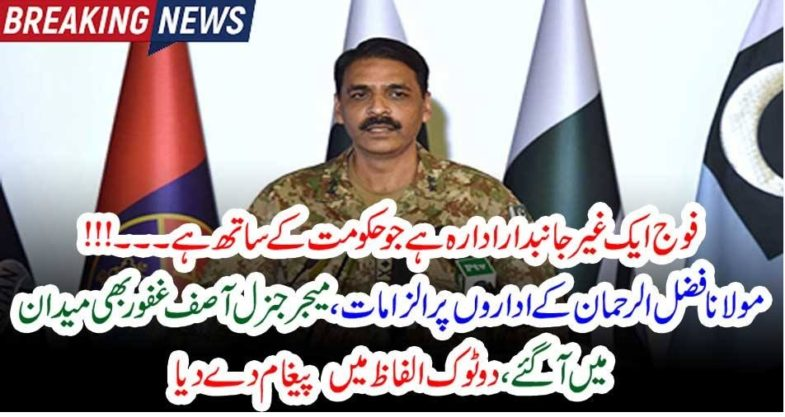 Armed,forces, are, un baits, institution, says, DG, ISPR