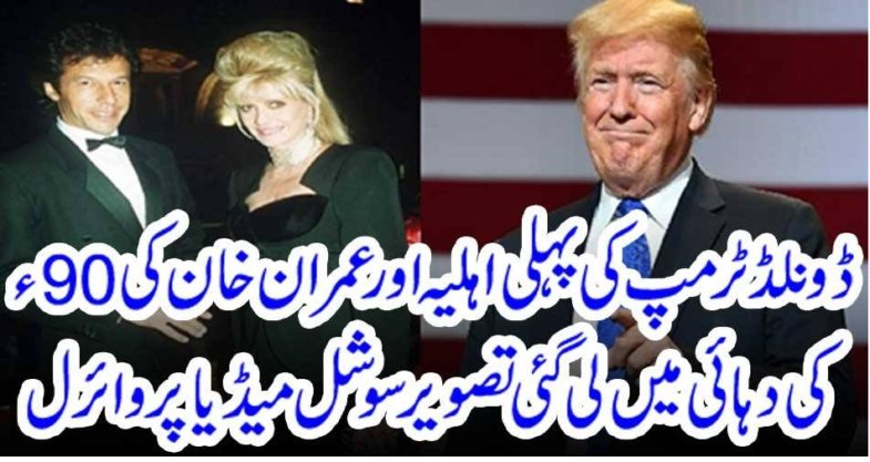 first,wife,of, donald trump, got, snapped, with, Imran Khan, at, a, time, in, 1990