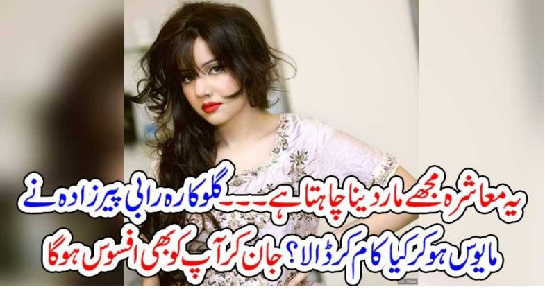 Rabi Pirzada, amazed, everyone, she, said, the,society, wants,to, kill,her