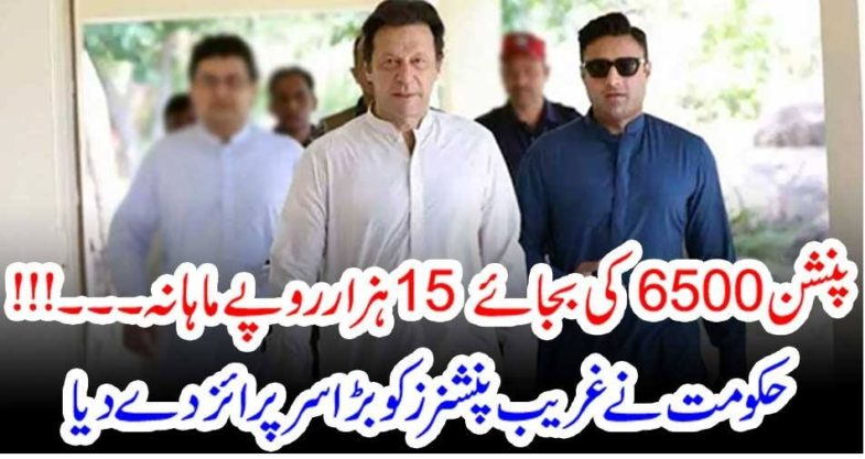 pensioners, have, good, news, zulfi bukhari, announced, that, pensions, will, be, increased, to, 15000, instead, of, 6000, rupees