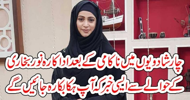 after, four, broken, marriages, famous, actress, noor, got, afraid, from, marrying, again