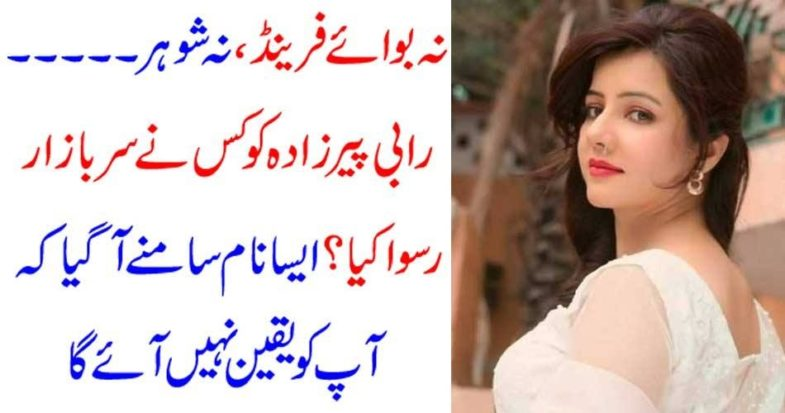 who, viraled, videos, of, Rabi Pirzada,neither, boy friend, nor, husband, it, was, a, mobile, phone, shop, proprieter