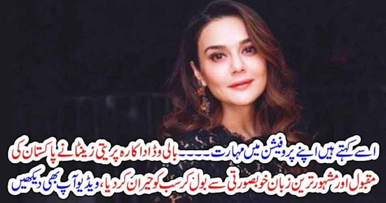 Preeti Zinta, famous, indian, film star, speaking, pushto, with, her, teahcer, at, the, airport, aor, somewhere, in, shopping, mall