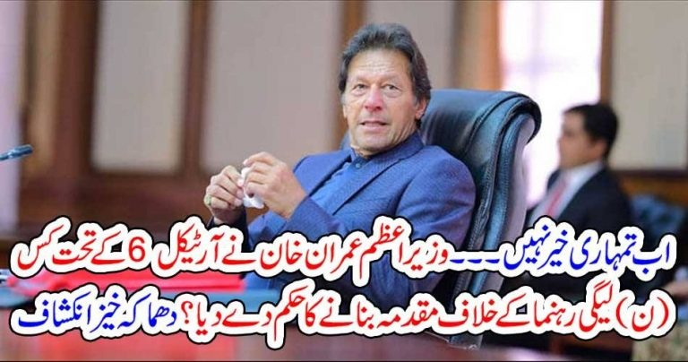 iMRAN KHAN, DECIDED, TO, REGISTER, ARTICLE, 6, CASE, AGAINST, A, POLITICIAN