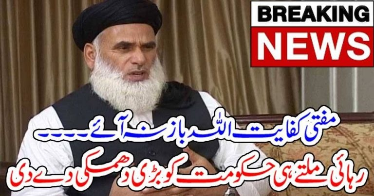 MUFTI KIFAYAT ULLAH, NOT, AVOIDED, FROM, HIS, HABITS, BLAMED, IMRAN KHAN, AND, GOVERNMENT, AGAIN
