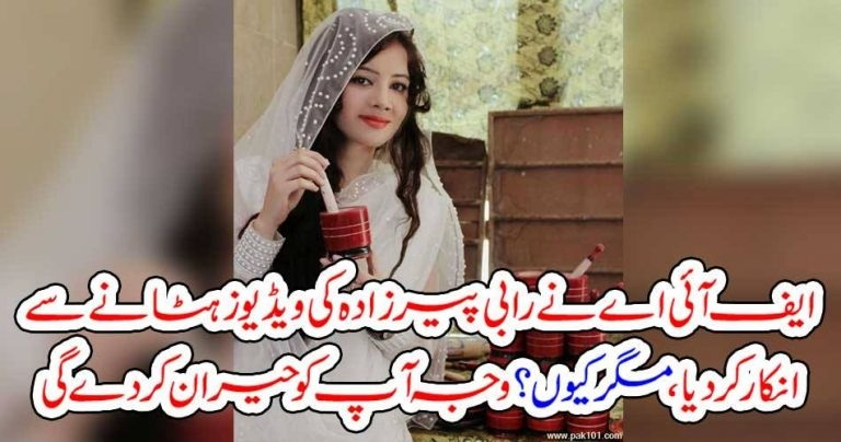 RABI PIRZADA, VIDEO, LEAKED, FIA, DENIED, TO, REMOVE, HER, VIDEOS, FROM, INTERNET, YOUTUBE, AND, FACEBOOK