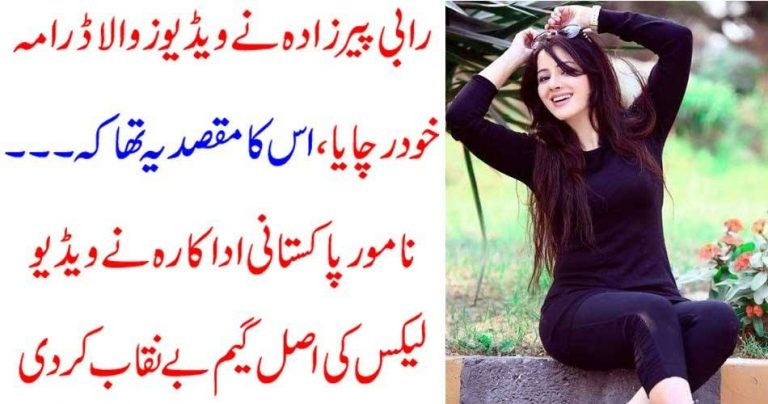 RABI PIRZADA, HERSELF, PLANNED, THE, VIDEO, DRAMA, TO, ENHANCED, THE, VULGARITY, IN, THE, SOCIETY, FAMOUS, ACTRESS, CAME, AGAINST, HER
