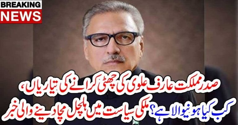 IMPEACHEMENT, OF, PRESIDENT, ARIF ALVI, PROCESS, STARTED, BY, PMLN, AGAINST, PRESIDENTIAL, ORDER, OF, APPONING, 2, ELECTION, COMMISSION, MEMBERS