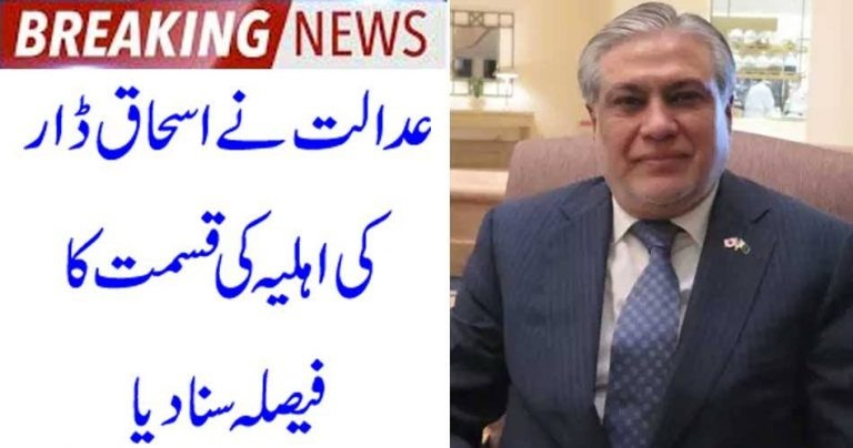 court, decision, announced, about, wife, of, Ishaq Dar, property