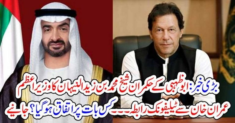 telephonic, conversation, between, Muhammad bin, zaid alnahyan, and, Imran Khan, agreed, on, mutual, cooperation