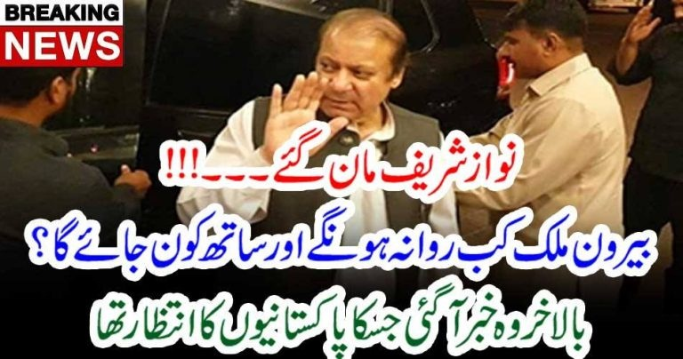 Nawaz Sharief, accepted, to, go, abroad, when, he, is, going, to, London, breaking, news,