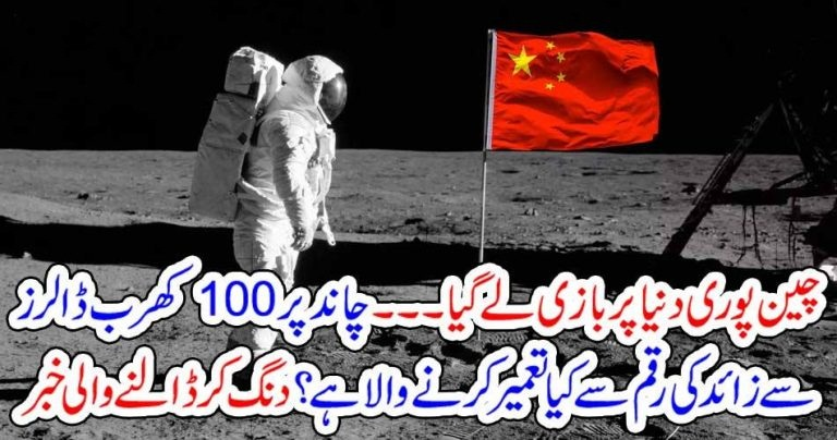 China, will, construct, with, 1000, billion, dollars,on, moon, in, space