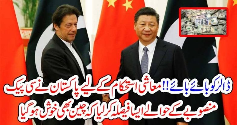 Pakistan, and, China, are, going, to, end, dollar, from, CPEC, RAM, and, RMB, will, be, used, for, inter, trade, in, CPEC, projects
