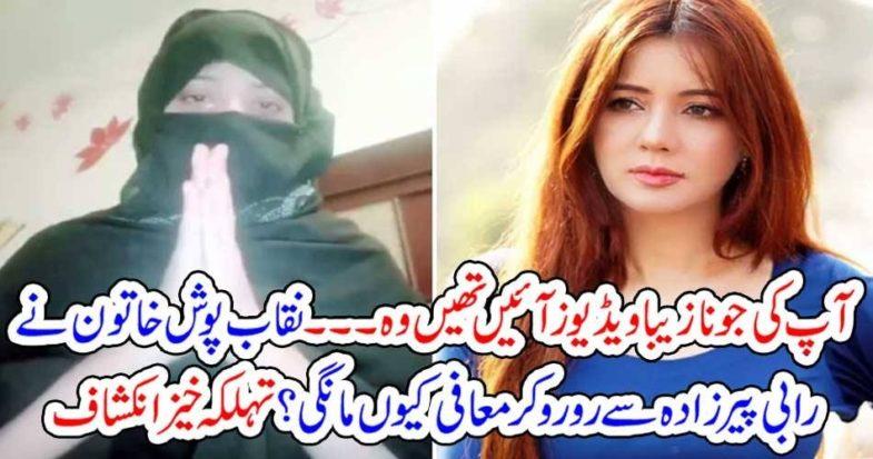 Women, in, hijab, apologized, from, Rabi pirzada,