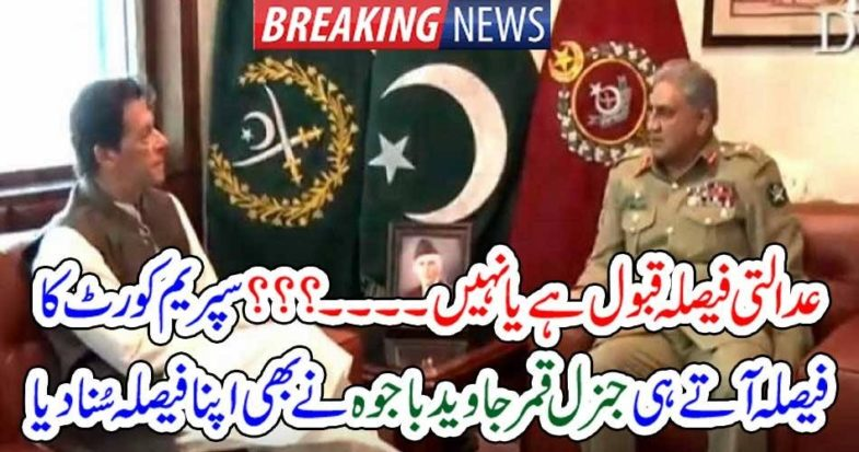 Dicision, by, Supreme, court, is, accepted, or, not, Army Chief, announced, his, will