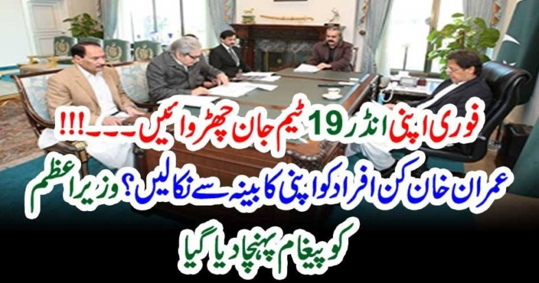 Soon, Federal, Cabinet, will, be, reshuffled, Under 19, team, of, Kaptaan, will, be, sacked, down, ministers