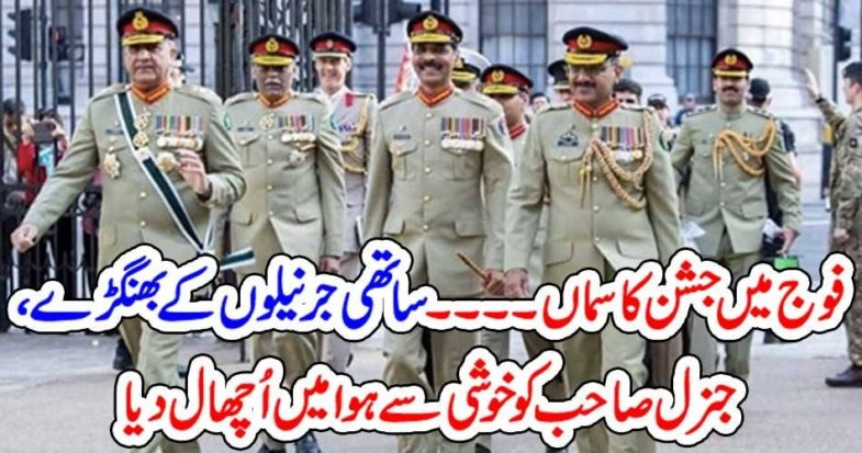 Celeberations, in, Pak, Army, fellow, Generals, thrown, Gen Bajwa, in, the, Air