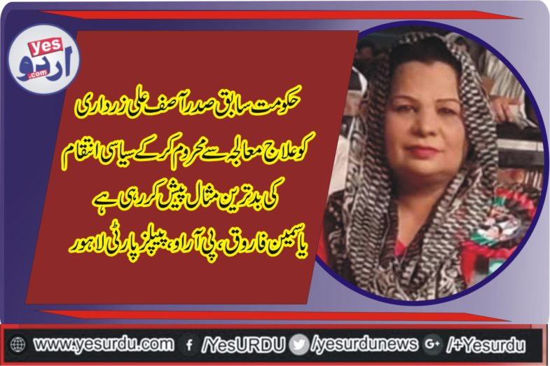 YASMEEN FAROOQ, PRO, PEOPLES PARTY,LAHORE, HAILS, THE, GOVERNMENT, EFFORTS,TO, HARM, POLITICAL, PRISONERS