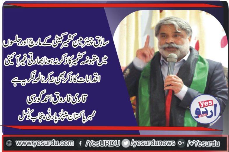 Qari Farooq Ahmed Farooqi, Member, PPP, Punjab, Council, says, Molana Fazal, why, did not, talk, on, Kashmir, Issue