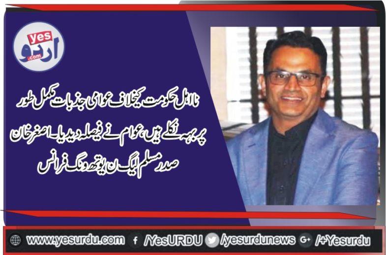 Ch. Muhammad Asghar Khabn, President, PMLN, Youth wing, France, condemned,govt, efforts, to, sabotage,kashmir