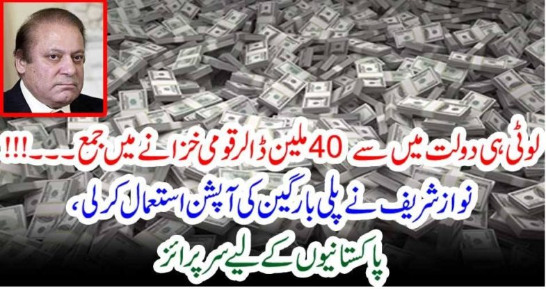 40, millions, deposited, in, Government, treasure, by, Nawaz Shareif, and, sons
