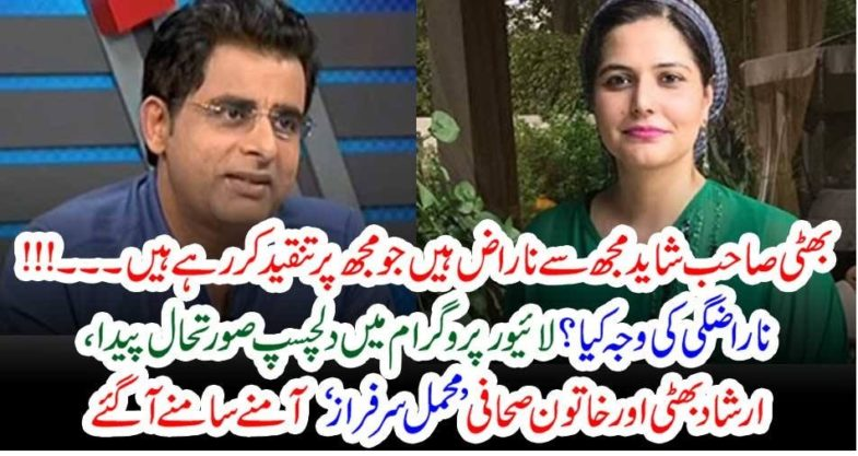 Irshad Bhatti, and, Mehmal Sarfraz, came, face,to, face, in, discussion, at, Geo, program, report, card