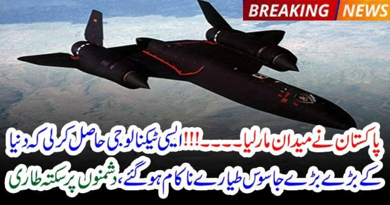 Pakistan, gets, great, radar, technology, by, making, radar, for, drones,
