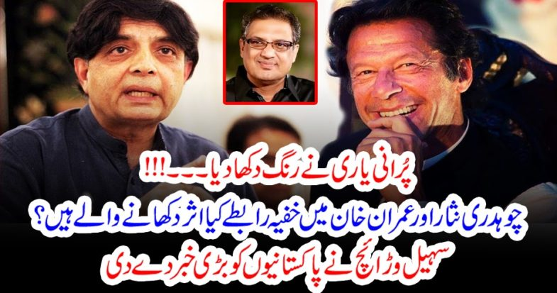 old, friendship, between, Imran Khan, and, Chaudhry Nisar, came, to, colors, no, one, noticing, the, silence,of, ch Nisar ali Khan