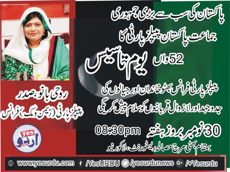 Roohi Bano, President, PPP, France, women, wing