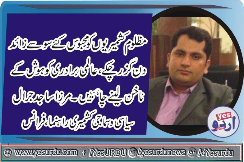 Mirza Sajid Jarral, Kashmiri, Leader, PTI, France