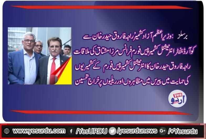 Brussels, Prime Minister, Azad Kashmir, Raja Farooq Ahmed Khan, with, Mirza Mushtaq, coordinator, International, Kashmir, Peace,Forum, France