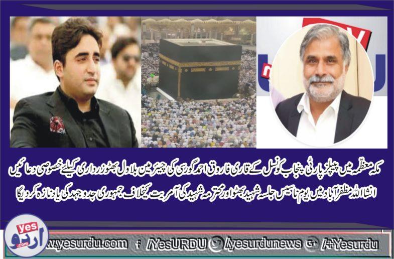 Qari Farooq Ahmed Farooqi, member,executive, ppp, pnujab, council
