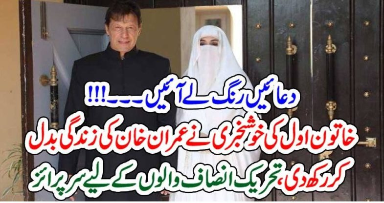 mother, of, imran khan, got, accepted, before, Allah, and, he, got, famous, and, all, the, things, in, Life