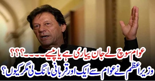 Imran Khan, says, people, have, to, decide, either, they, want, money, or, their, life