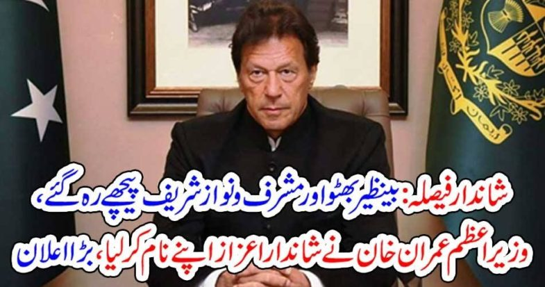 iMRAN kHAN, POPULAR, DECISION,THAN, MUSHRAF, BENAZIR, AND, NAWAZ SHARIEF