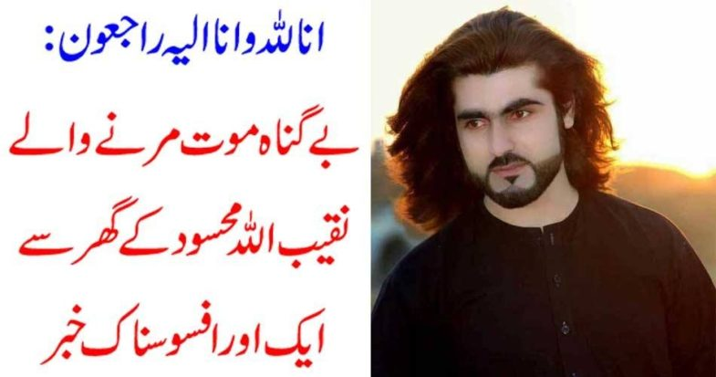 bad, news, from, the, house, of, Naqeeb ullah, Mehsood, his, father, died, before, justice, reach, him