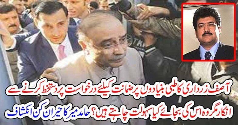 Asif Ali Zardari, wants, only, facilities, in, prison, says, Hamid Mir