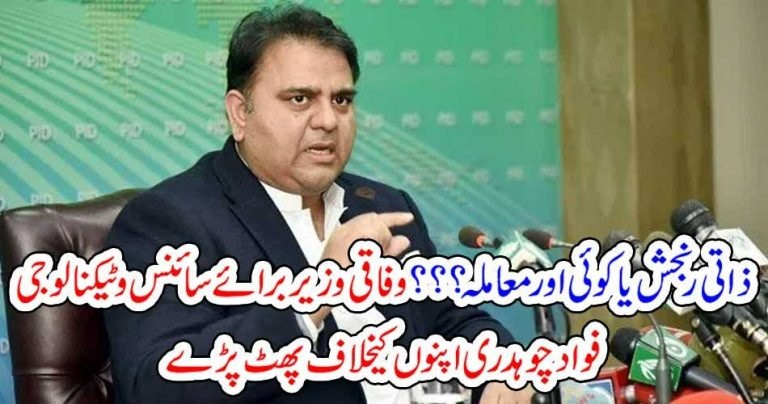 Fawad Chaudhry, Minister, for, Science, and, Technology, blasted, against, their, own, Government, latest, statement