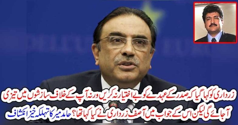 Asif Ali Zardari, was, asked, to, avoid, giving, 58/2B, to, Parliament, but, he, replied, in, negative, Hamid Mir, columns